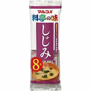 マルコメ 生みそ汁 料亭の味しじみ 即席味噌汁 8食×12袋