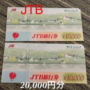 JTB 旅行券 ナイストリップ 2枚 JTB旅行券◆ナイストリップ◆2万円分◆1万円×2枚