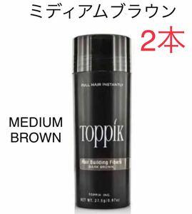 【ミディアムブラウン】toppik トピック (2本) 増毛 ケラチンパウダー