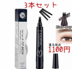 【話題】【3本セット】3D 眉毛タトゥーペン スケッチ液体 アイブローペンシル ブラックグレー