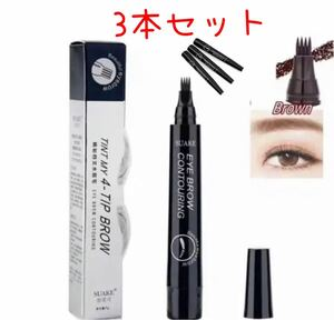 【話題】【3本セット】3D 眉毛タトゥーペン スケッチ液体 アイブローペンシル コーヒー