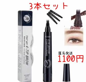 【話題】【3本セット】3D 眉毛タトゥーペン スケッチ液体 アイブローペンシル ブラウン