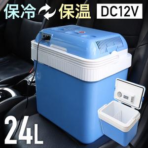 冷温庫 24L -25℃~65℃ 大容量 車載 保冷温庫 保冷庫 保温庫 冷蔵庫 小型冷蔵庫 DC ペルチェ方式 ハンドル付き アウトドア キャンプ