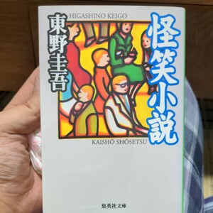 東野圭吾 怪笑小説