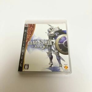 【PS3】 白騎士物語 -古の鼓動- [通常版]