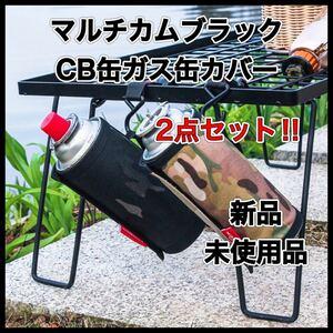 新品未使用品◆CB缶ガス缶カバー2個セット人気のマルチカムブラック迷彩柄◆キャンプ登山BBQソロキャンプにも!