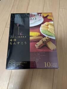 ちんすこう * お菓子 * 沖縄 お土産 *