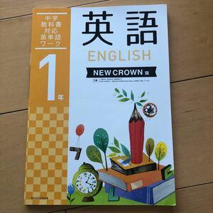 中学1年 教科書対応 英単語ワーク NEW CROWN 三省堂 版 学研
