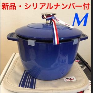 【新品・正規品】ストウブ ラ ココット de GOHAN Mサイズ ロイヤルブルー & ポットホルダー 鍋 なべ 鍋敷き