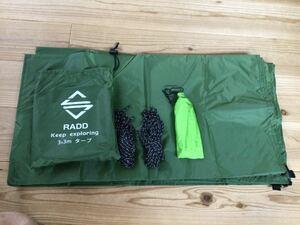タープ RADD 防水タープ キャンプ タープ テント 大型 軽量 紫外線 新品
