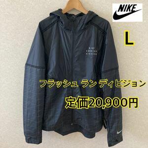 NIKE ナイキ フラッシュ ラン ディビジョン メンズL 定価20,900円