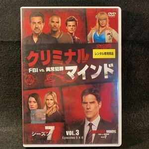 洋TV レンタルアップDVD クリミナル・マインド シーズン7 VOL.3