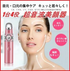 【特価】目元ケア 美顔器 1台4役 超音波美顔器 イオン導入 USB充電 日本語取扱説明書付
