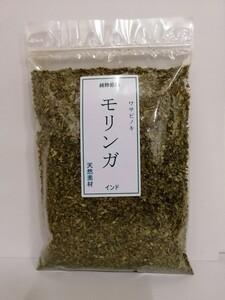 モリンガ茶100g