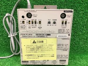 未使用品 DXアンテナ 4K8K対応 CS/BS-IF・CATV 40dB形 ブースター CW40MSG 【9】