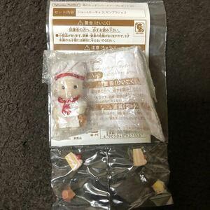 シルバニア シルバニアファミリー バースデーセット 森のキッチン 限定 非売品 ショコラウサギの赤ちゃん シェフ帽 ショートケーキ