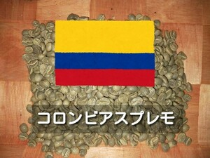 コロンビアスプレモコーヒー生豆 800g