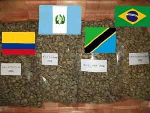 スプレモ サントス  タンザニア グァテマラ 各200g コーヒー生豆