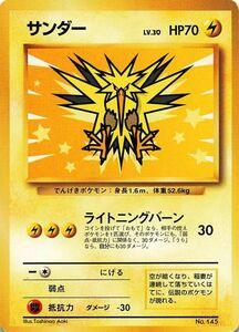 非売品 限定 プロモ ポケットモンスターカードゲーム(旧裏面) カード サンダー ライトニングバーン 印なし 145 ポケモンカード #096
