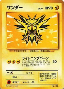 非売品 限定 プロモ ポケットモンスターカードゲーム(旧裏面) カード サンダー ライトニングバーン 印なし 145 ポケモンカード #098