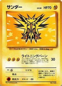 非売品 限定 プロモ ポケットモンスターカードゲーム(旧裏面) カード サンダー ライトニングバーン 印なし 145 ポケモンカード #100