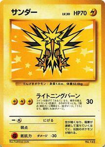 非売品 限定 プロモ ポケットモンスターカードゲーム(旧裏面) カード サンダー ライトニングバーン 印なし 145 ポケモンカード #099