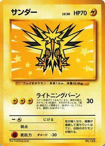 非売品 限定 プロモ ポケットモンスターカードゲーム(旧裏面) カード サンダー ライトニングバーン 印なし 145 ポケモンカード #061