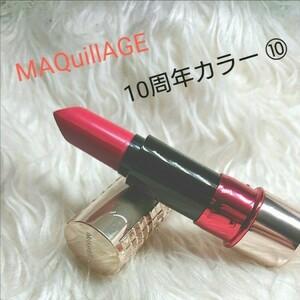 《資生堂》マキアージュ デュアルカラールージュ/10周年カラー10