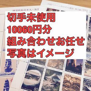 切手 未使用 10060円分 組み合わせお任せ コレクション 切手シート 額面割れ 記念切手 お年玉切手 コレクション切手