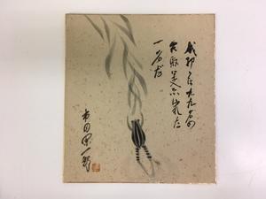■HONDA ホンダ 本田技研 本田宗一郎 名言サイン色紙■