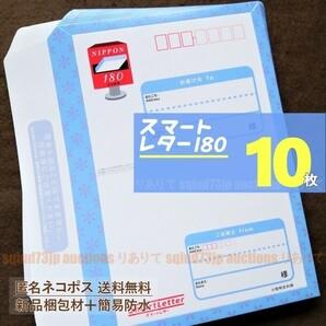 スマートレター10枚セット■匿名ネコポス*送料無料■新品梱包材で簡易防水+折らずに梱包■額面180円 小型特定封筒