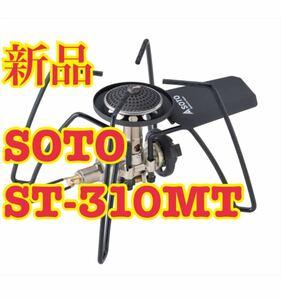 新品 SOTO ST-310MT Amazon限定 レギュレータストーブ