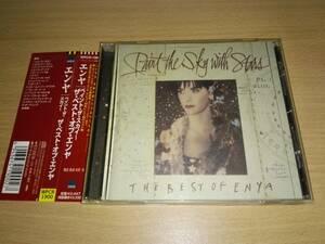 CD「ペイント・ザ・スカイ~ザ・ベスト・オブ・エンヤ」エンヤ