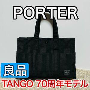 良品 PORTER ポーター タンゴ TANGO トートバッグ Sサイズ 70周年記念モデル ブラック メンズ レディース 財布 吉田カバン 5920
