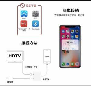 iPhone HDMI 変換 アダプタ ライトニング digital avアダプタ 設定不要Lightning HDMI ケーブル