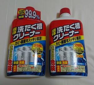 洗濯槽クリーナー 液体 550g×2本セット