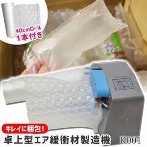 梱包 エアー クッション 緩衝材 製造機 本体 バブルクッション エアピロー マシン 包装 ラッピング 店舗 什器 業務 K001