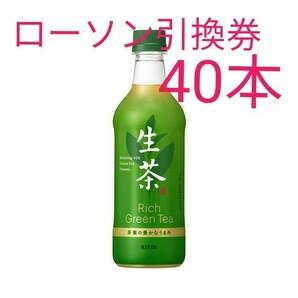 キリン 生茶 40本分 ローソン引換券
