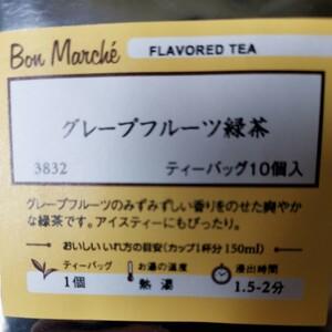 ルピシア LUPICIA グレープフルーツ緑茶 ティーバックタイプ グレープフルーツのみずみずしい香りを乗せた緑茶 アイスティーも