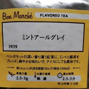 ルピシア ミントアールグレイ アールグレイ紅茶にミントと緑茶をブレンド アイスティーでも美味しい ミント好き必見のお茶