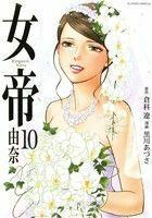 女帝 由奈(10) フラワーCアルファSP/黒川あづさ(著者),倉科遼