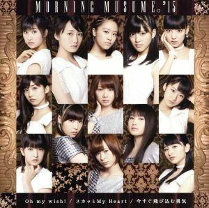 Oh my wish!/スカッと My Heart/今すぐ飛び込む勇気(初回生産限定盤A)(DVD付)/モーニング娘。'15