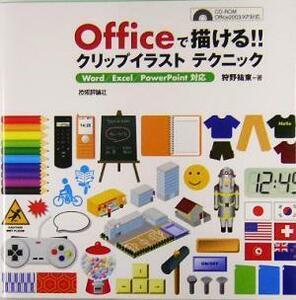 Officeで描ける!!クリップイラストテクニック Word/Excel/PowerPoint対応/狩野祐東(著者)
