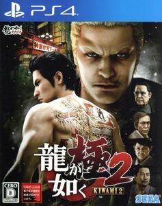龍が如く 極2/PS4