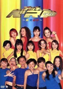 プッチベスト1 DVD/ハロー!プロジェクト,プッチモニ,黄色5,青色7,あか組4,タンポポ,モーニング娘。,太陽とシスコムーン