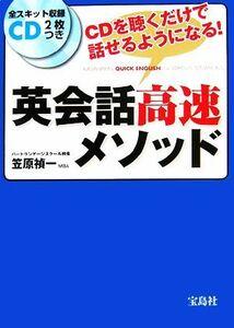 英会話高速メソッド CDを聴くだけで話せるようになる!/笠原禎一【著】