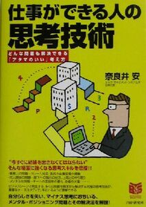 仕事ができる人の思考技術 どんな問題も解決できる「アタマのいい」考え方 PHPビジネス選書/奈良井安(著者)