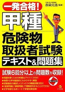 一発合格!甲種危険物取扱者試験テキスト&問題集/赤染元浩【監修】