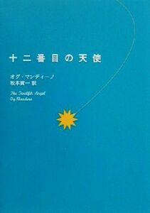 十二番目の天使/オグ・マンディーノ(著者),坂本貢一(訳者)