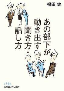 あの部下が動き出す聞き方・話し方 日経ビジネス人文庫/福田健【著】